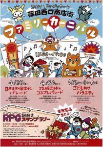4月29日 蒲田西口商店街「ファミリーカーニバル」1