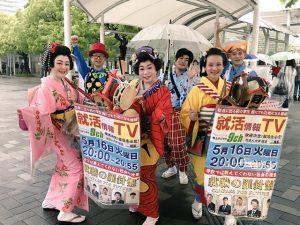 TOKYOMXTV「就職の羅針盤」1