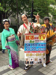 TOKYOMXTV「就職の羅針盤」3