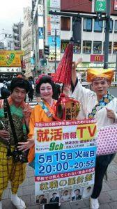 TOKYOMXTV「就職の羅針盤」5