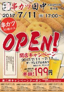 串カツ田中 市川店の開店宣伝です