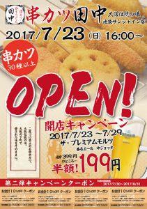 「串カツ田中 池袋サンシャイン店」の開店宣伝です