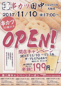 「串カツ田中 大船店」グランドオープンです