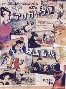 「青梅宿アートフェスティバル」に出演します