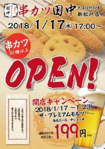「串カツ田中 新松戸店」の開店宣伝です