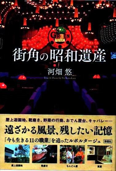 単行本『街角の昭和遺産』に紹介されました